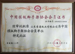 中国模板脚手架会员证书
