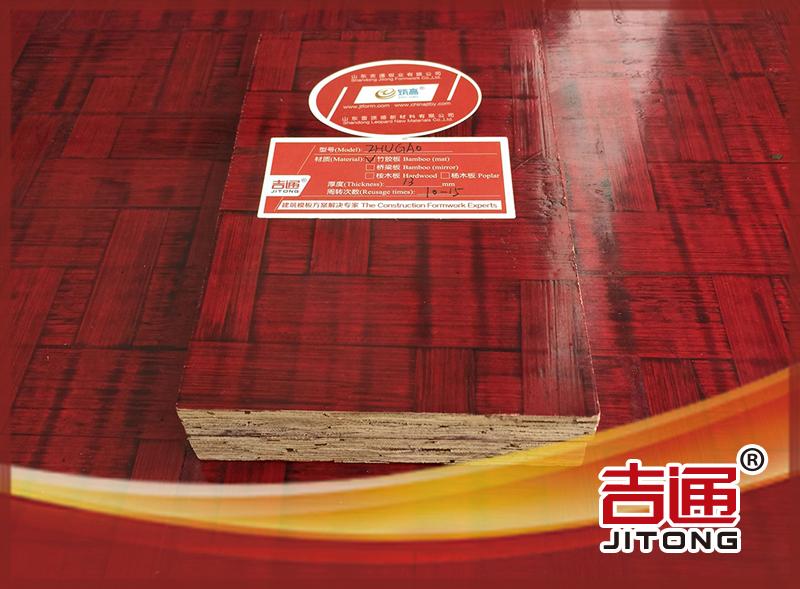 筑高竹胶板